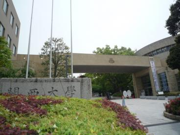 関西大学千里山キャンパスの画像1