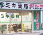 ミキ薬局 女子医大通り店