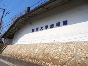 関西大学幼稚園の画像2