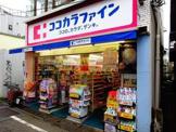 ココカラファイン 豪徳寺店