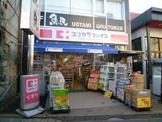 ココカラファイン 豪徳寺二番店