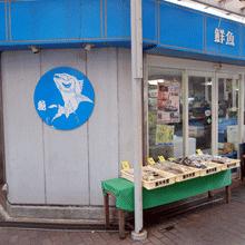 魚一商店の画像1