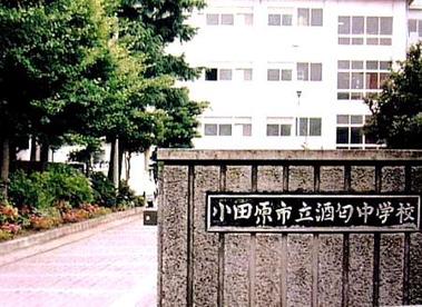 小田原市立酒匂中学校の画像1