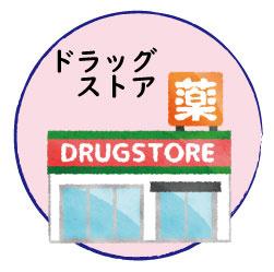 ドラッグストア マツモトキヨシ 立野店の画像1