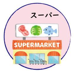 FOOD MARKET Mom(フードマーケットマム) 浜松可美店の画像1