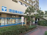 池田泉州銀行緑地公園支店