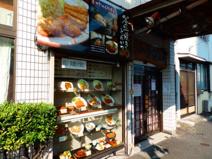 さくらい 井土ケ谷店