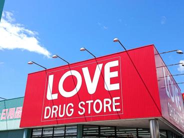 くすりのラブ 広峰店の画像1