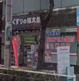 くすりの福太郎 白山店
