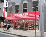 くすりの福太郎 神楽坂店