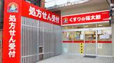 くすりの福太郎 飯田橋店