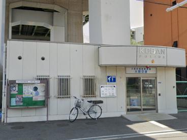 福島警察署 大開交番の画像1