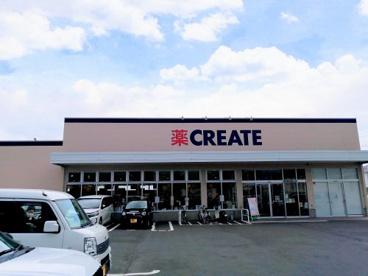 クリエイトSD(エス・ディー) 海老名今里店の画像1