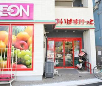 まいばすけっと 荏原町駅前店の画像1