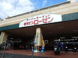 そうてつローゼン六ッ川店の画像1