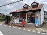 平岡郵便局