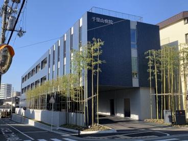 千里山病院の画像1