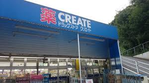 クリエイト薬局横浜別所店の画像1