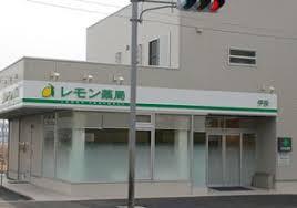 レモン薬局伊奈店の画像1