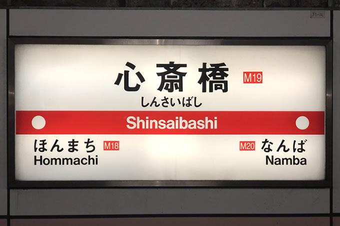 心斎橋駅の画像