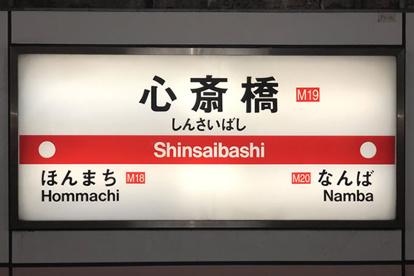 心斎橋駅の画像1