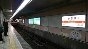 心斎橋駅の画像2