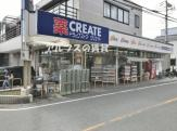 クリエイトS・D 港南上永谷店
