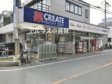 クリエイトS・D 港南上永谷店の画像1