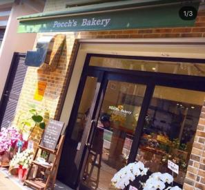 Pocch's Bakeryの画像1