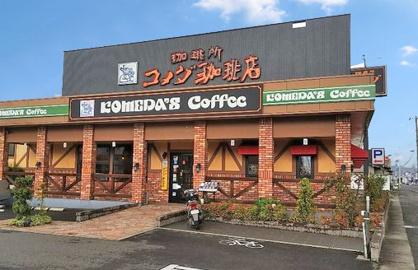コメダ珈琲店 福山新涯店の画像1