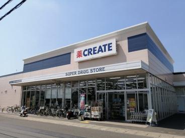 クリエイトSD(エス・ディー) 新えびな中野店の画像1