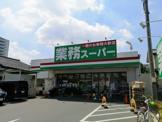 業務スーパー 海老名中央店