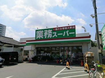 業務スーパー 海老名中央店の画像1