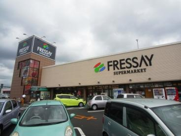 FRESSAY(フレッセイ) 石原店の画像2
