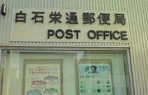 白石栄通郵便局