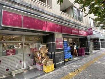 成城石井 桜新町店の画像1