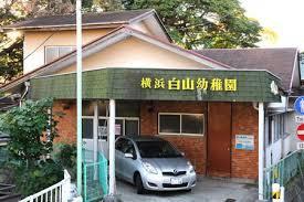 横浜白山幼稚園の画像1