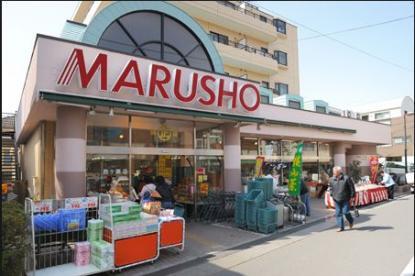 MARUSHO阿佐谷店の画像1