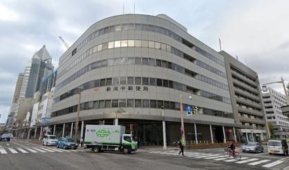 新潟中郵便局の画像1