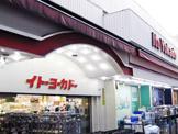 イトーヨーカドー 立石店