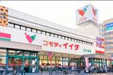 コモディイイダ 桜川店(食彩館)