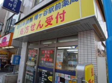 日本調剤幡ヶ谷駅前薬局の画像1