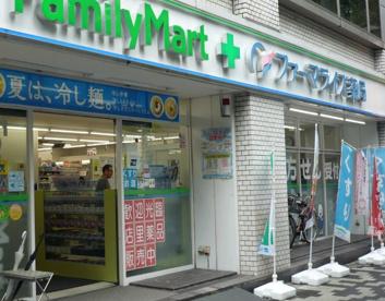 ファミリーマート ファーマライズ薬局末広町店の画像1