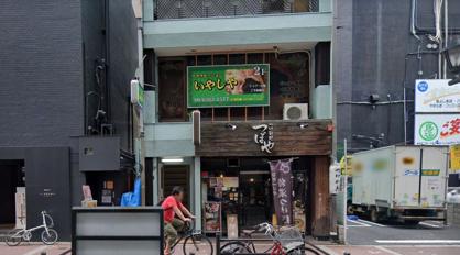 つけ麺処つぼや 梅田店の画像1