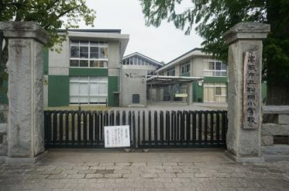 高萩市立松岡小学校の画像1