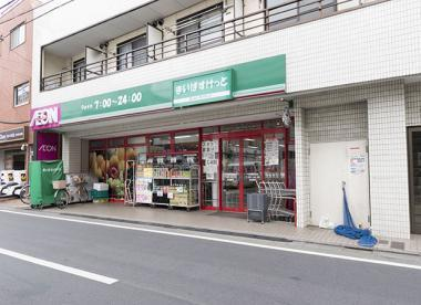 まいばすけっと 中村橋駅南店の画像1