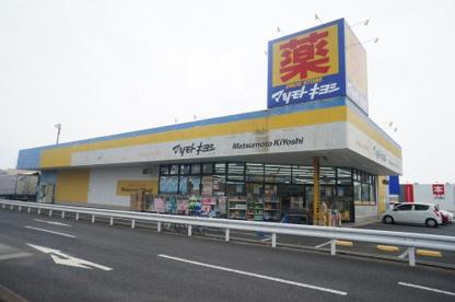 マツモトキヨシ 高萩安良川店の画像1