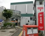 東大阪花園郵便局