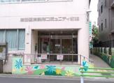 東駒形コミュニティ会館