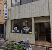 品川歯科医院